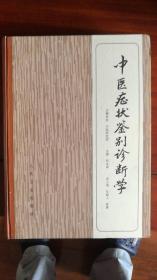 中医症状鉴别诊断学(精装)