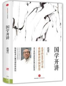 国学开讲(全新未拆封)