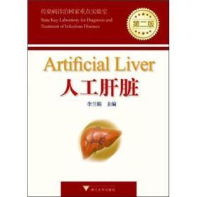 人工肝脏(第2版)