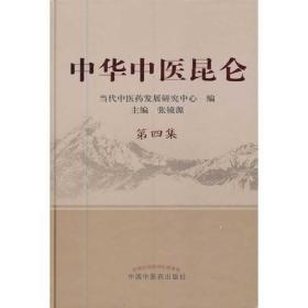 中华中医昆仑第四集