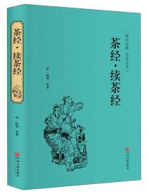 茶经·续茶经(国学经典 全注全译)
