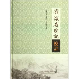 岭海名胜记校注(繁体横排)