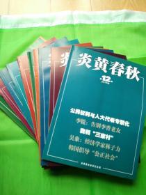 炎黄春秋杂志 2010.2期~12期11册打包卖。