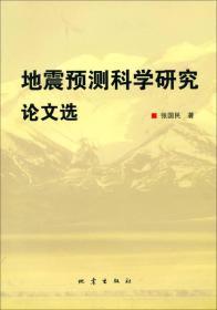 地震预测科学研究论文选