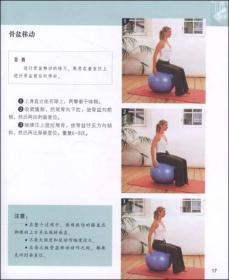 健身球美体瘦身 (美国)露西·奈特 北京体育大学出版社 9787564403454