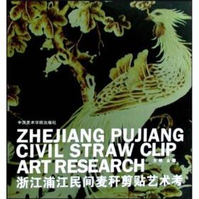 浙江浦江民间麦杆剪贴艺术考 专著 Zhejiang Pujiang civil straw clip art research 方明