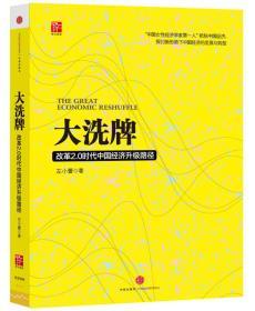 大洗牌:改革2.0时代中国经济升级路径