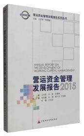 营运资金管理发展报告(2015)