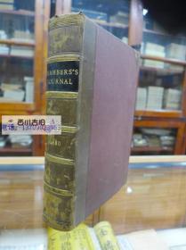 1880年 牛皮书脊 精装英文古董书 钱伯斯杂志 文学与艺术 ,《CHAMBERSS JOURNAL  OF POPULAR LITERATURE SCIENCE AND ARTS》