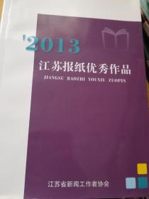 2013江苏报纸优秀作品