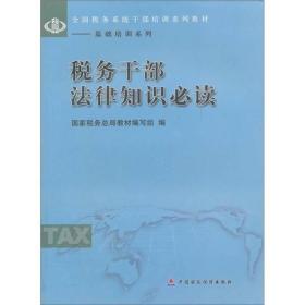 税务干部法律知识必读