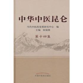 中华中医昆仑第十四集