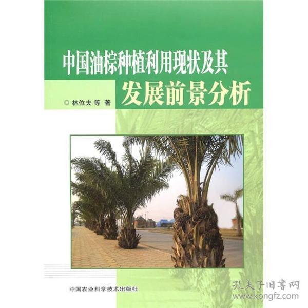 中国油棕种植利用现状及其发展前景分析