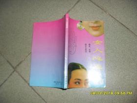 女人心态的观察(8品小32开有水渍皱褶1993年1版1印8000册195页)42393