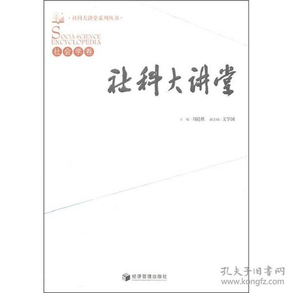 社科大讲堂:社会学卷