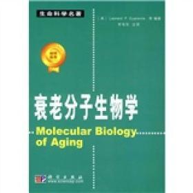 生命科学名著:衰老分子生物学(新版)