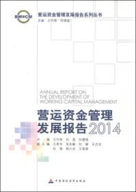 营运资金管理发展报告系列丛书:营运资金管理发展报告(2014)
