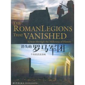 9787508510514-hs-消失的罗马军团:千年的历史回响:汉英对照