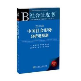 2013年中国社会形势分析与预测