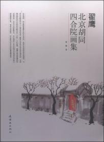 翟鹰·北京胡同四合院画集