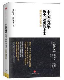 中国改革:历史、逻辑和未来