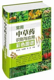 常用中草药识别与应用彩色图谱