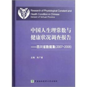 中国人生理常数与健康状况调查报告:四川省数据集(2007-2008)