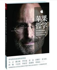 苹果的哲学:乔布斯的神谕、偏执及给全人类的四堂指导课