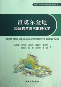 准噶尔盆地油气勘探开发系列丛书:准噶尔盆地烃源岩与油气地球化学