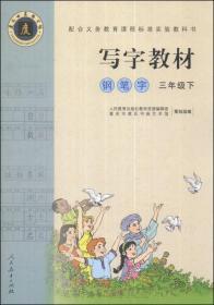 配合义务教育课程标准实验教科书:写字教材(庚氏回米格字贴)钢