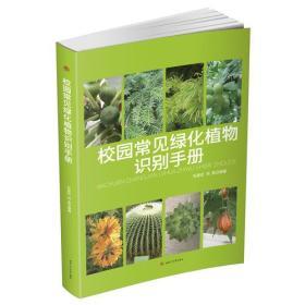 校园常见绿化植物识别手册