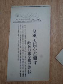 1937年9月13日【大坂每日新聞 號外】:皇軍大同占領,敵舉白旗降伏