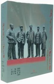 新中国从这里走来:永不磨灭的红色记忆
