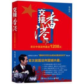 交接香港亲历中英谈判最后1208天 陈佐洱 湖南文艺出版社 9787540457563