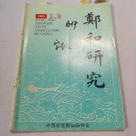 郑和研究 1993年第1.2.3.4期 三册合售
