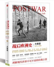 战后欧洲史 03:大衰退(1971—1989)