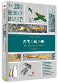 舌尖上的历史:食物、世界大事件与人类文明的发展