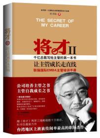 将才Ⅱ-让主管成长走直线 杜书伍 世界图书出版公司 9787510058950