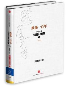 跌荡一百年:中国企业1870~1977(上)