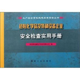 危险化学品及特种设备企业安全检查实用手册