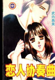 恋人协奏曲 全.2003年1版1印