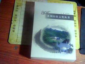 莱州历史文化丛书(盒装3册全)
