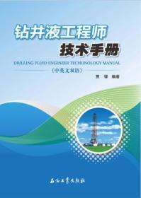 钻井液工程师技术手册