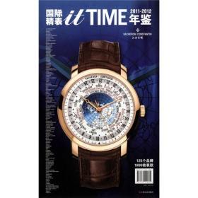 itTIME 国际精表年鉴 2011-2012年 125个品牌 1800枚表款 8开精装书
