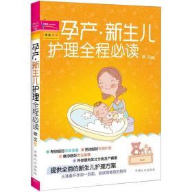 孕产·新生儿护理全程必读
