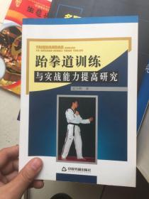 跆拳道训练与实战能力提高研究