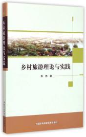 乡村旅游理论与实践