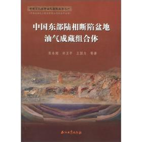 中国石化东部油气勘探丛书之一:中国东部陆相断陷盆地油气成藏组合体