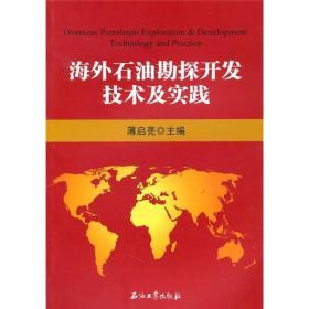 海外石油勘探开发技术及实践