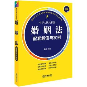 最新中华人民共和国婚姻法配套解读与实例